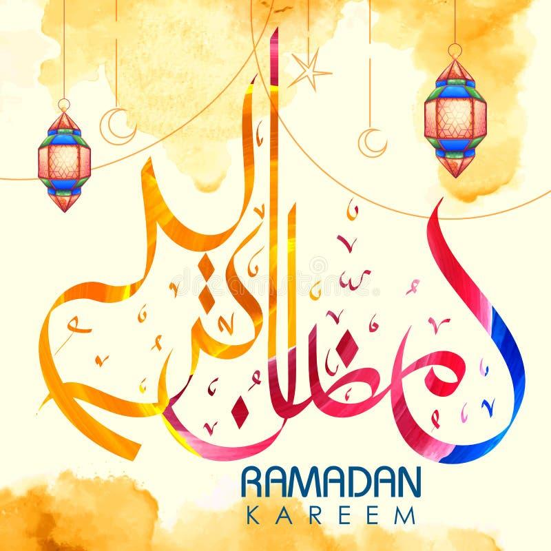 Χαιρετισμός του Kareem Ramadan με το φωτισμένο λαμπτήρα απεικόνιση αποθεμάτων