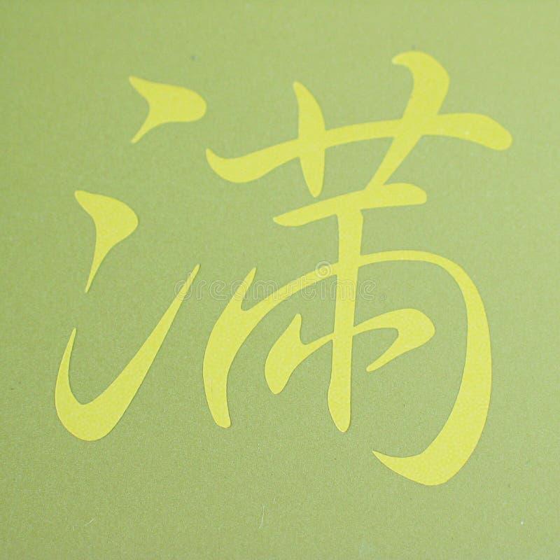 Download χαρακτήρας κινέζικα απεικόνιση αποθεμάτων. εικόνα από οιωνών - 104107