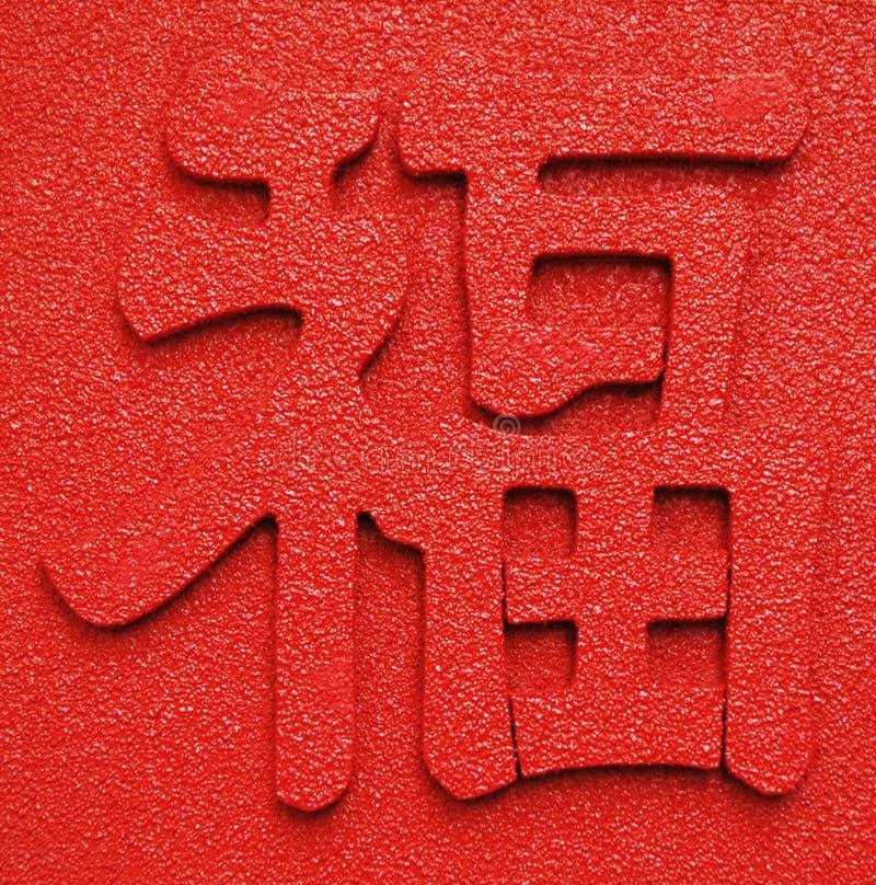 Download χαρακτήρας κινέζικα στοκ εικόνα. εικόνα από εορτασμός, νέος - 104111