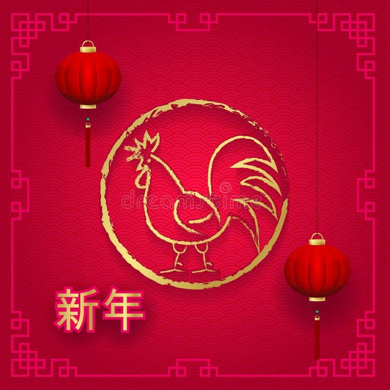Χαρακτήρες καλλιγραφίας έτους φεστιβάλ άνοιξη οι για πολύ καιρό κινεζικοί νέοι λογαριάζουν τη χρυσή ευχετήρια κάρτα φαναριών εγγρ διανυσματική απεικόνιση