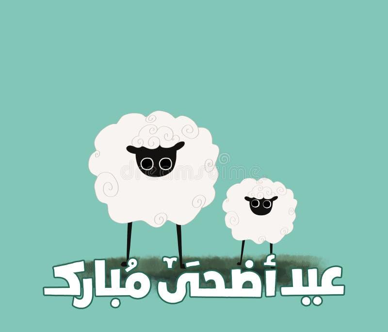 Χαριτωμένη αστεία απεικόνιση προβάτων | Ευχετήρια κάρτα Adha Μουμπάρακ Eid απεικόνιση αποθεμάτων