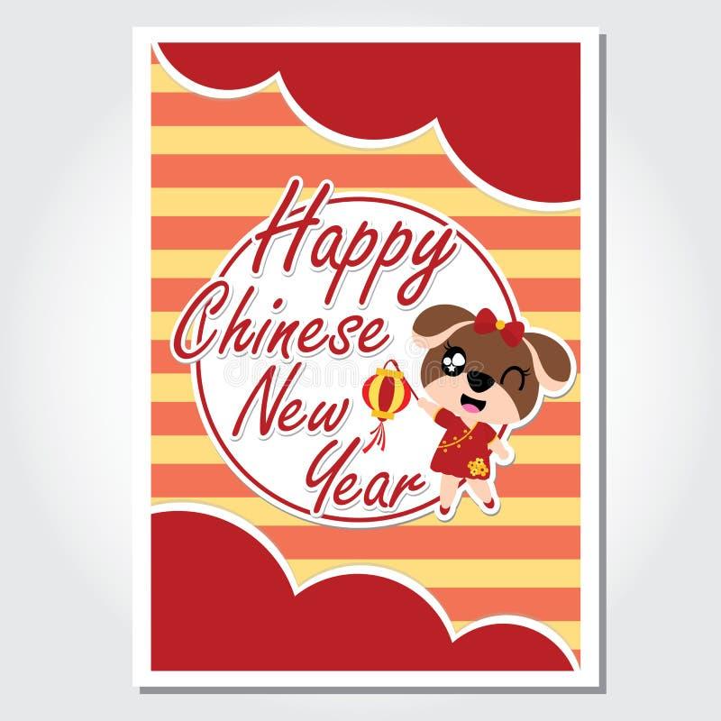Χαριτωμένο κουτάβι με το κόκκινο φανάρι στην απεικόνιση κινούμενων σχεδίων πλαισίων κύκλων για το κινεζικό νέο σχέδιο καρτών έτου ελεύθερη απεικόνιση δικαιώματος
