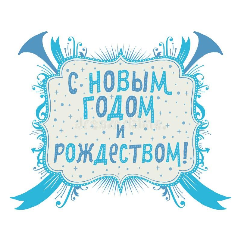 Χαρούμενα Χριστούγεννα και ευχετήρια κάρτα καλής χρονιάς με την τυπογραφία εγγραφής χεριών στη ρωσική γλώσσα ελεύθερη απεικόνιση δικαιώματος