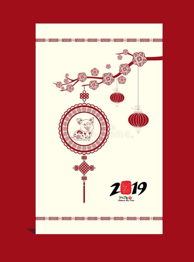 Χοίρος σκίτσων εμβλημάτων Σύμβολο κινεζική καλή χρονιά 2019 ελεύθερη απεικόνιση δικαιώματος