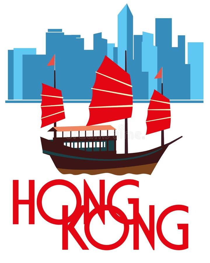 Χονγκ Κονγκ αφισών Κινεζικοί παλιοπράγματα και ουρανοξύστες ελεύθερη απεικόνιση δικαιώματος