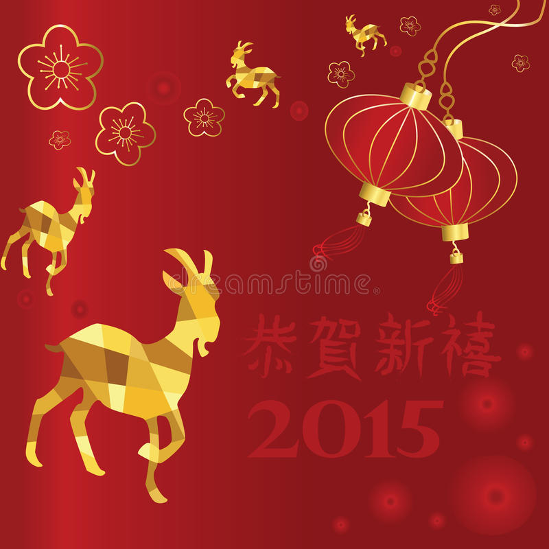 Χρυσός εορτασμός ετών αιγών κινεζικός νέος διανυσματική απεικόνιση