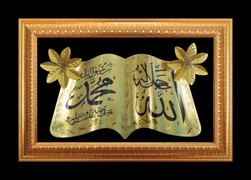 χρυσό ισλαμικό γράψιμο πλαισίων στοκ φωτογραφία με δικαίωμα ελεύθερης χρήσης