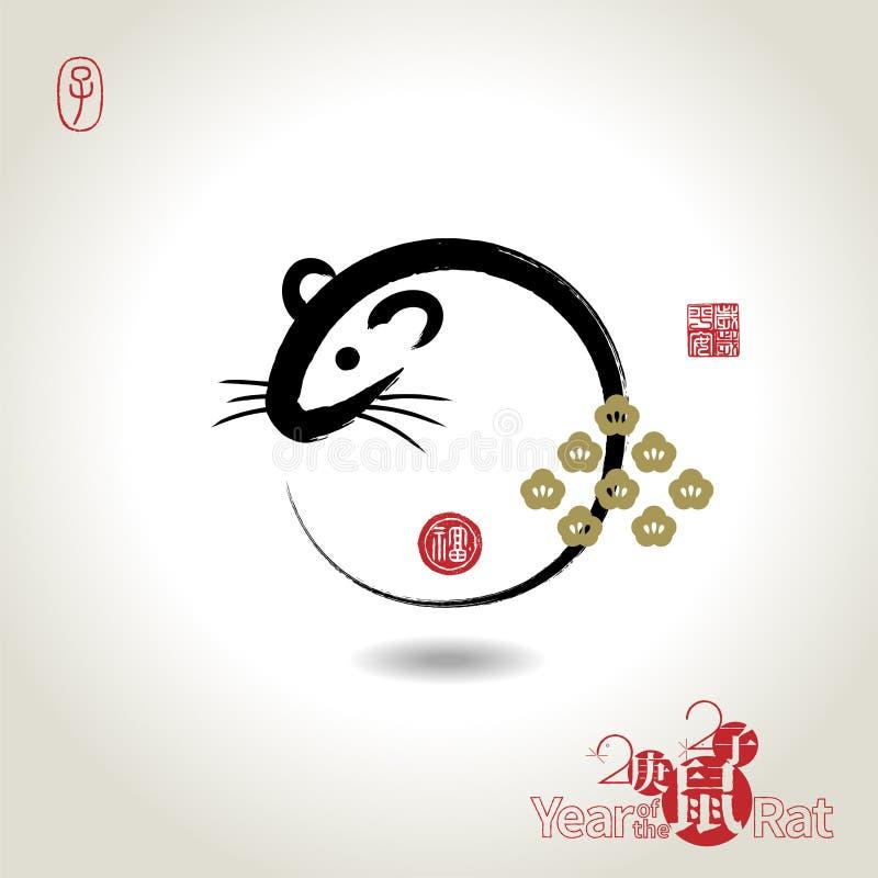 Χρόνια πολλά για το νέο έτος 2020 στην Κίνα, με στυλ πινέλου Ζώδιο για κάρτα χαιρετισμού, φυλλάδια, πρόσκληση, αφίσες απεικόνιση αποθεμάτων