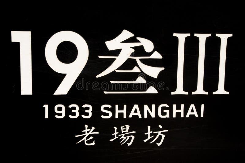 1933 χτίζοντας πίνακας σημαδιών της Σαγκάη στοκ φωτογραφία με δικαίωμα ελεύθερης χρήσης