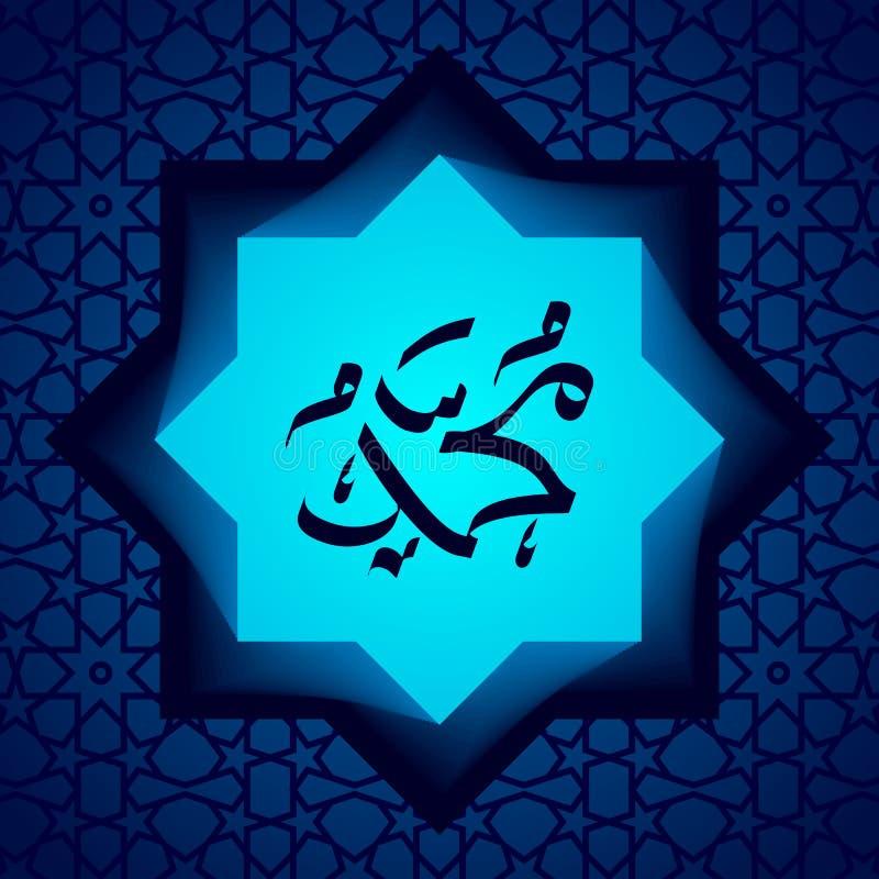Όμορφο ισλαμικό σχέδιο καλλιγραφίας του Προφήτης Μουχάμαντ διανυσματική απεικόνιση