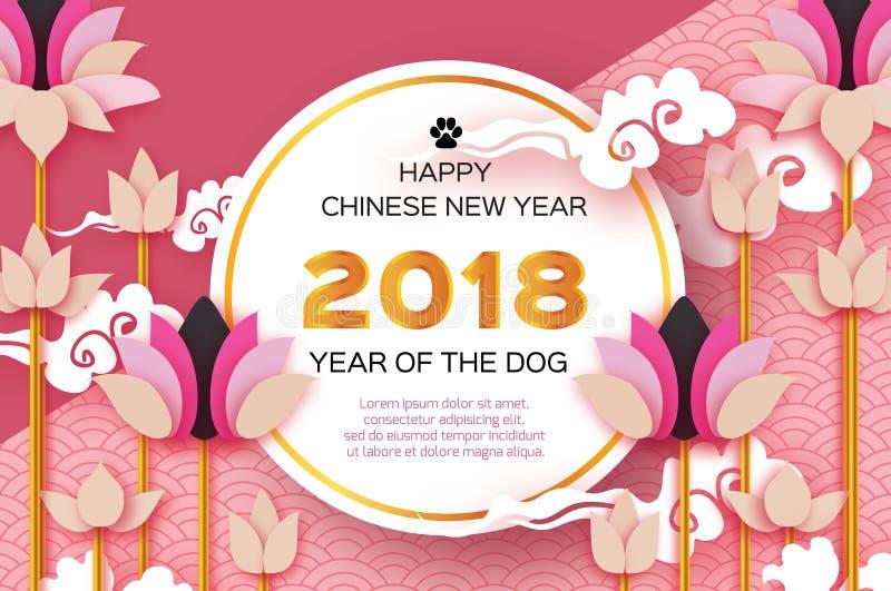 Όμορφο ροζ Origami waterlily ή λουλούδι λωτού Ευτυχής κινεζική νέα ευχετήρια κάρτα έτους 2018 Έτος του σκυλιού Κείμενο επάνω ελεύθερη απεικόνιση δικαιώματος