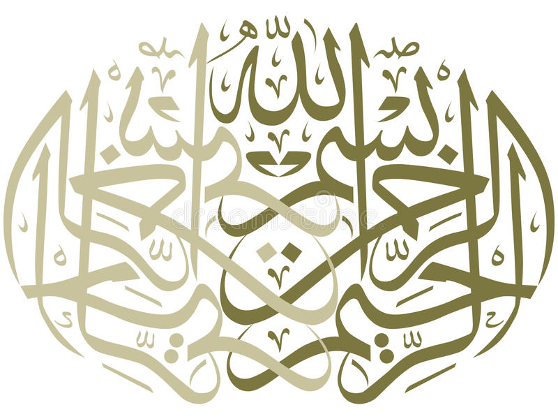 όνομα του Αλλάχ ελεύθερη απεικόνιση δικαιώματος