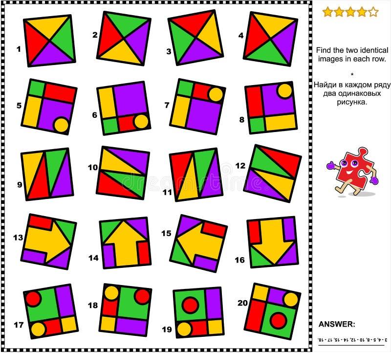Абстрактная визуальная загадка - найдите 2 идентичных изображения в каждой строке иллюстрация вектора