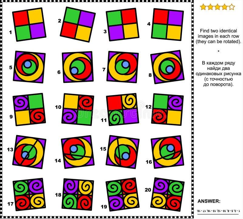 Абстрактная визуальная загадка - найдите 2 идентичных изображения иллюстрация штока