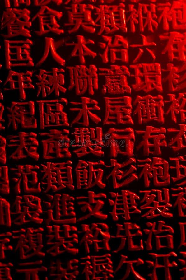 Абстрактная китайская предпосылка стоковые фотографии rf