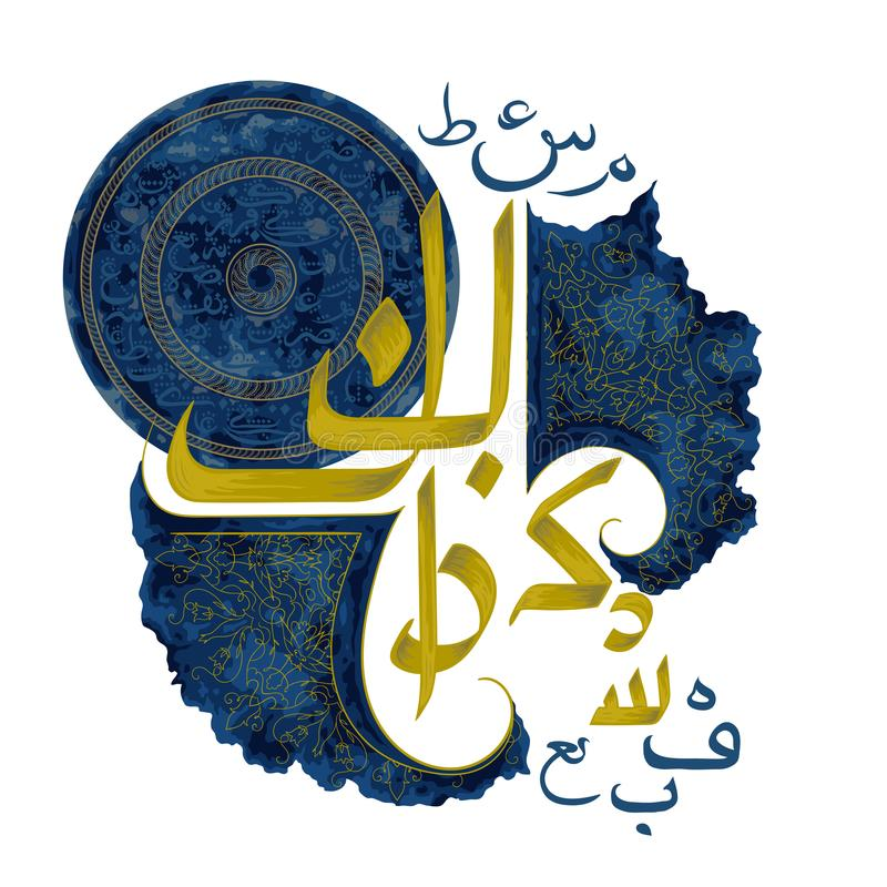 Арабская исламская каллиграфия с флористическим орнаментом Поздравительная открытка для мусульманского торжества фестиваля общины иллюстрация вектора