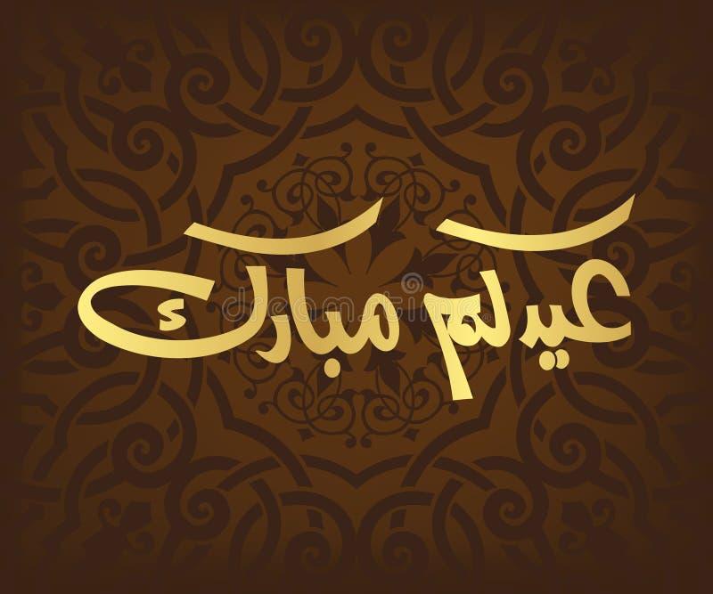 арабская каллиграфия бесплатная иллюстрация