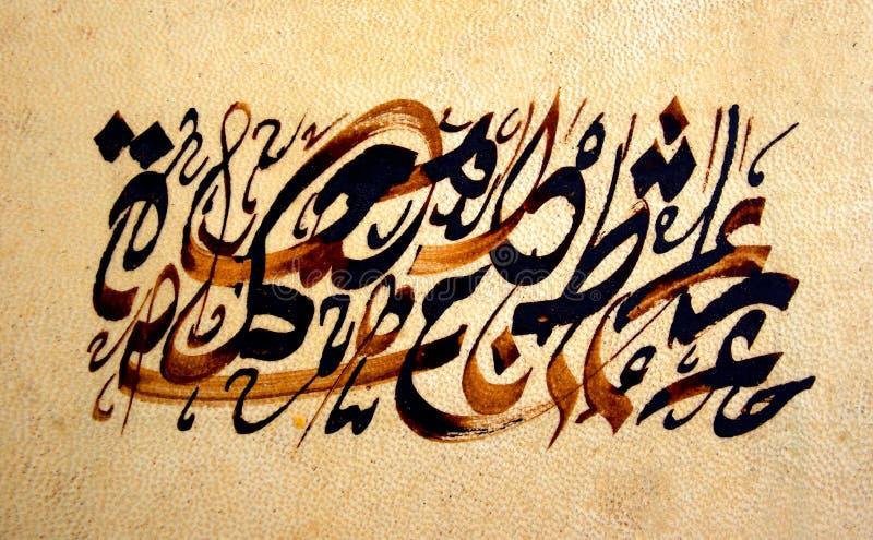 Арабская каллиграфия стоковые изображения rf