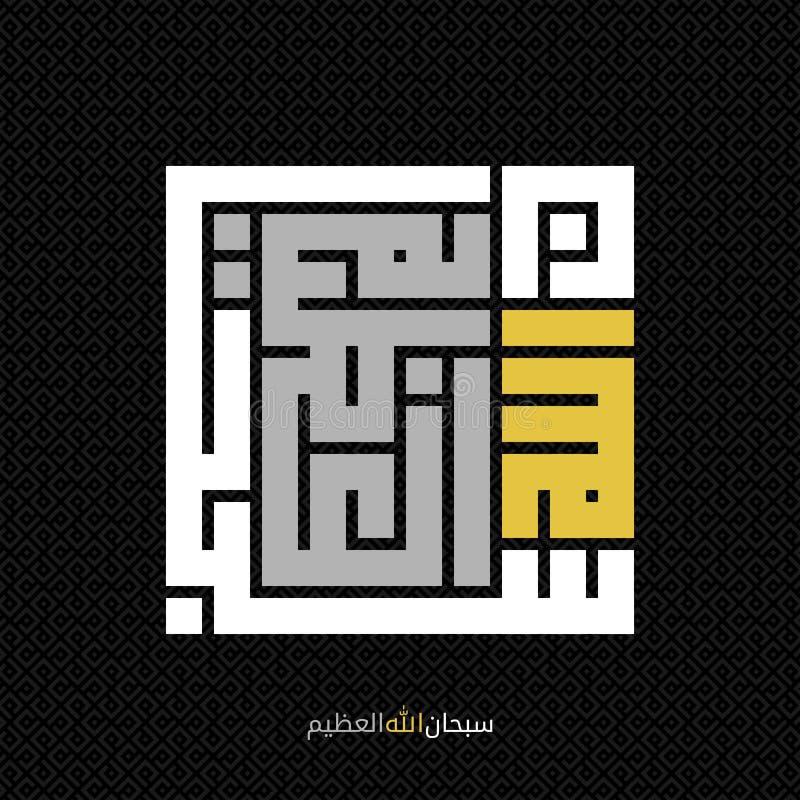 "Арабская каллиграфия, adzim Subhanallahil dhikr "" иллюстрация штока"