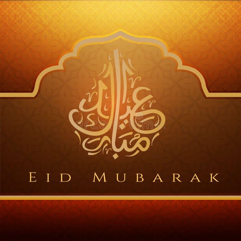Арабская каллиграфия Eid Mubarak на предпосылке коричневых сводов, элементов дизайна в мусульманских праздниках Середины Eid Muba иллюстрация вектора