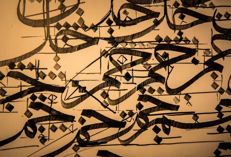 Арабская каллиграфия традиционная практикует (Khat) стоковые изображения
