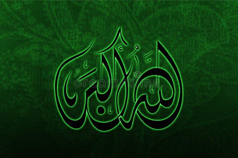 арабская каллиграфия стоковое изображение rf