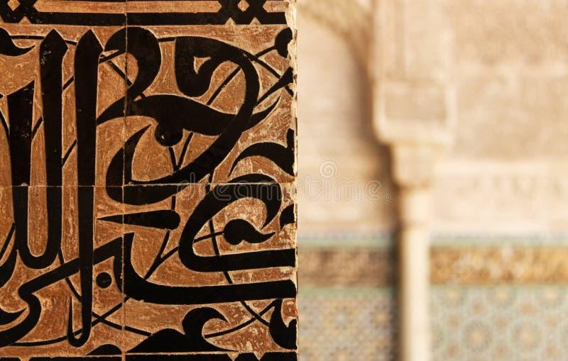 арабская каллиграфия стоковое изображение