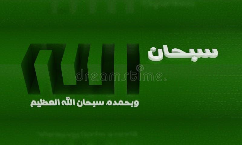 арабская молитва иллюстрация штока