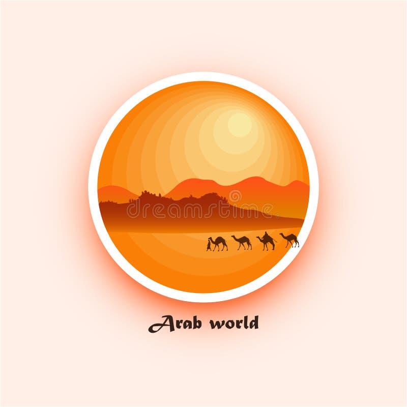 Арабский мир иллюстрация штока
