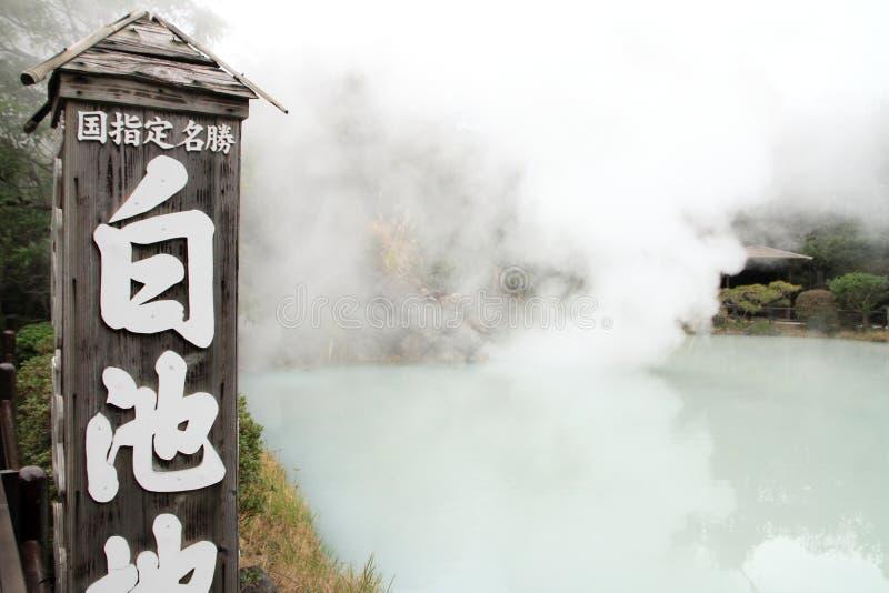 Ад jigoku Shiraike в Beppu, Oita стоковая фотография