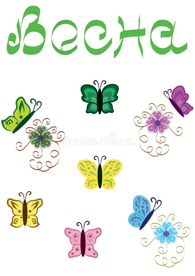Бабочки и цветки иллюстрация штока