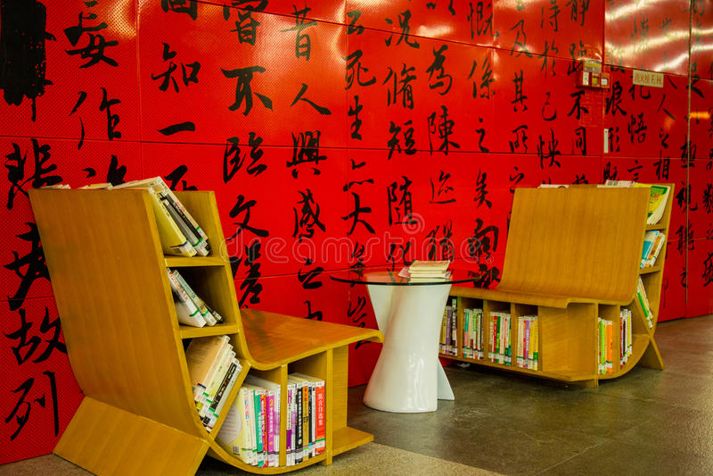 Библиотека города Гуанчжоу, Гуандун, фарфор стоковая фотография rf