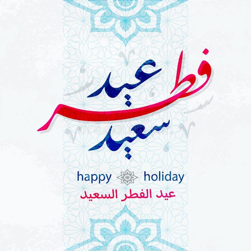 Islamic holiday eid al fitr said arabic calligraphy royalty free illustration