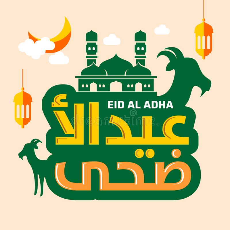 Вектор каллиграфии Adha Al Eid для торжества мусульманского праздника бесплатная иллюстрация