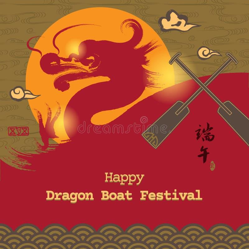 Вектор: Фестиваль шлюпки дракона Восточной Азии бесплатная иллюстрация