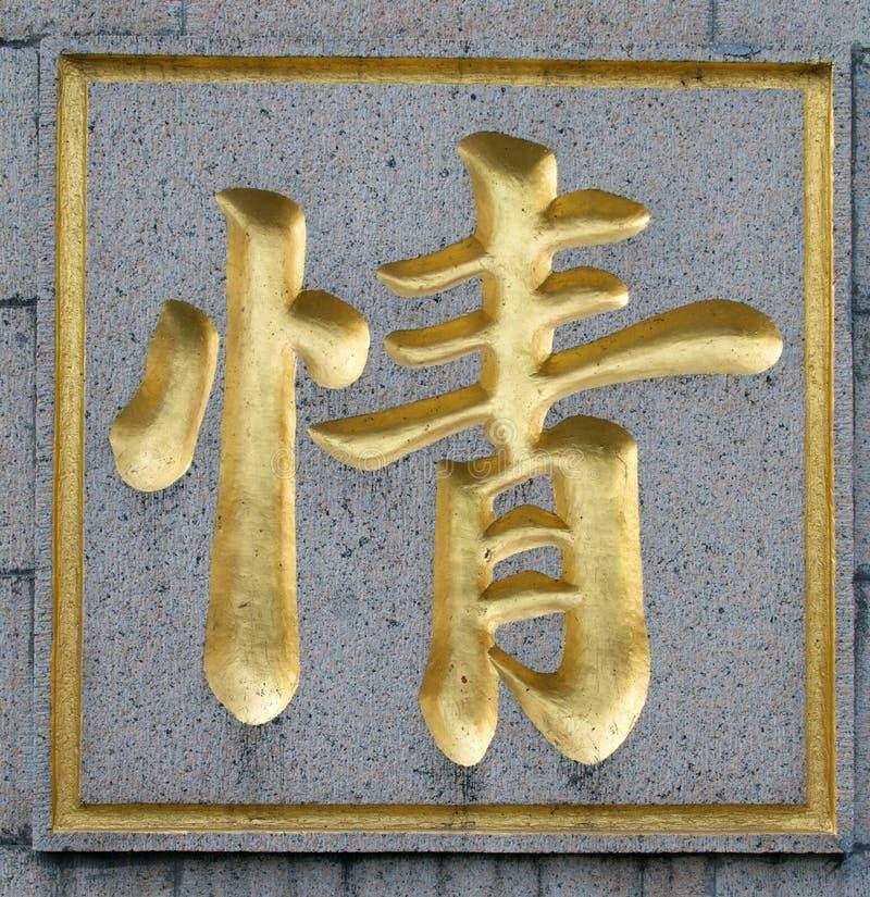влюбленность китайца характера стоковые изображения