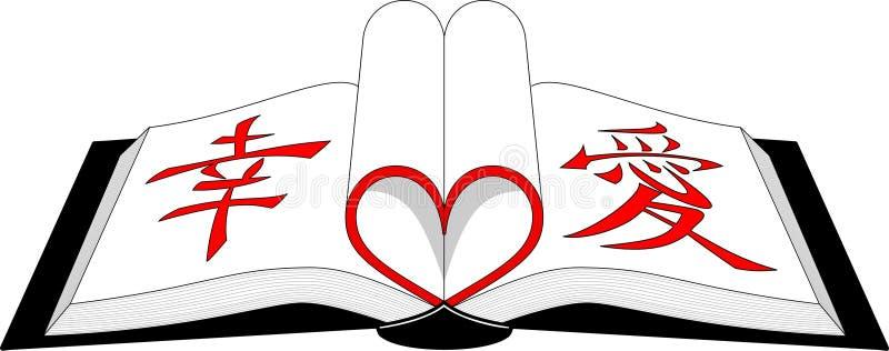 влюбленность счастья книги иллюстрация вектора