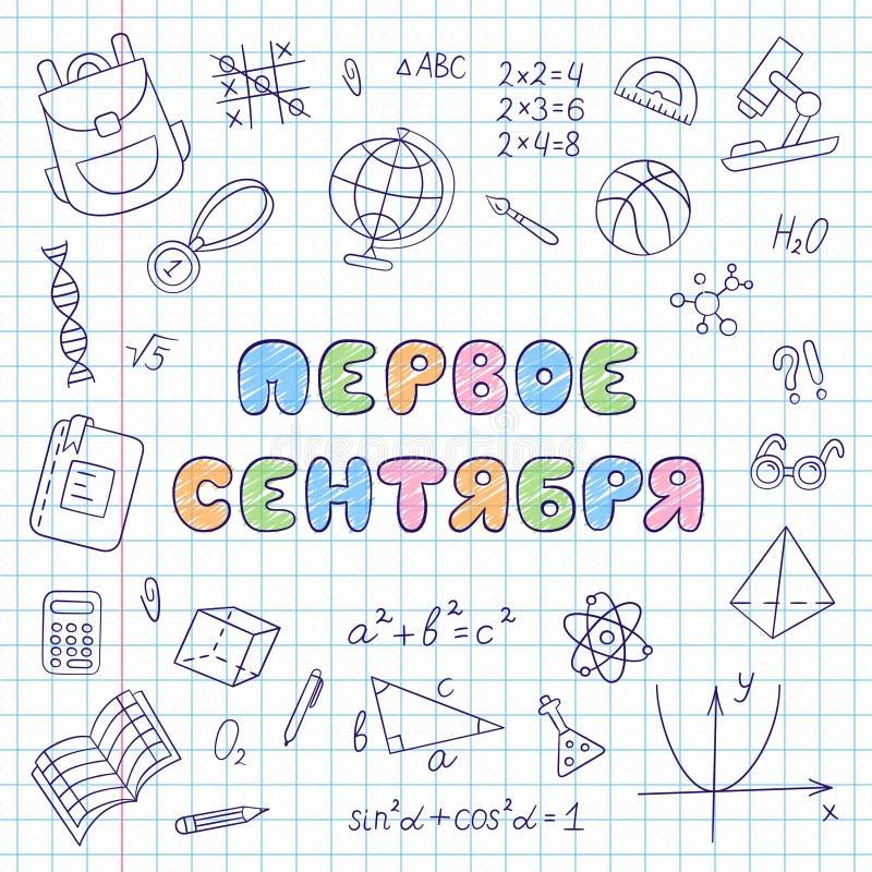 Во первых русского в сентябре, кириллический литерность Тетрадь в клетке Комплект элементов школы в стиле doodle и шаржа иллюстрация вектора