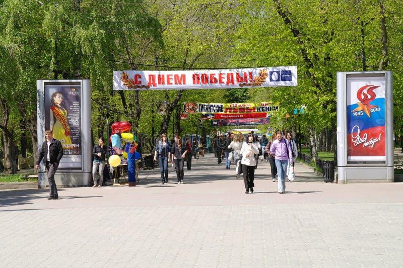 Вход к парку Gorky города стоковая фотография rf