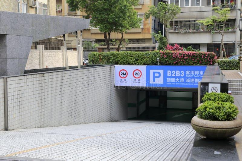 Вход подземного места для стоянки стоковые изображения rf