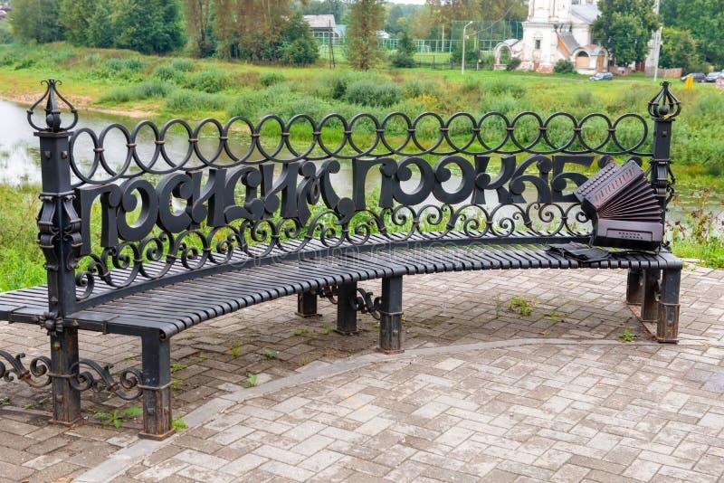 Выкованный стенд с надписью сидит, pookaem стоковое изображение