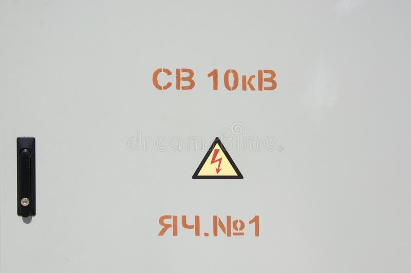 Высокое напряжение знака стоковая фотография rf