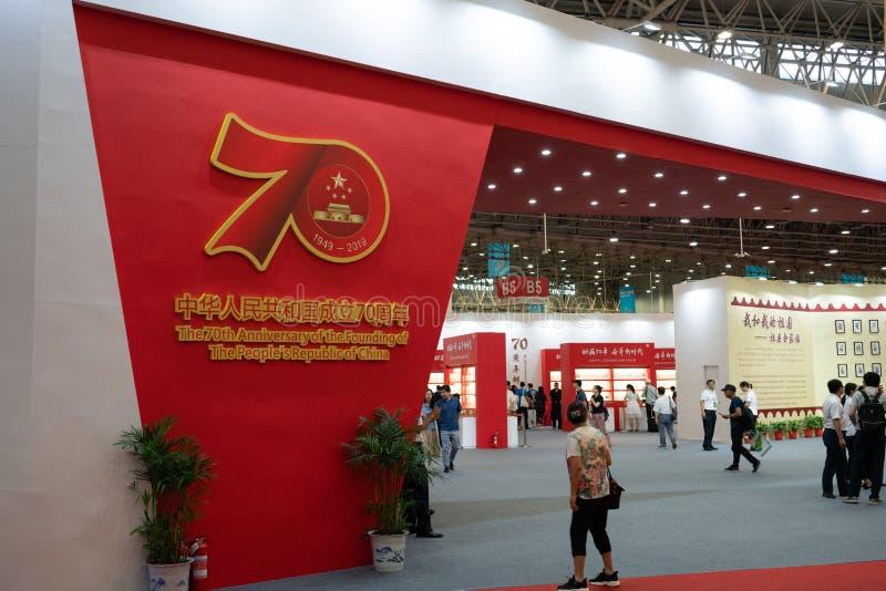 Выставка для семидесятой годовщины основывать людей Республики на выставке 2019 печати мира Китая стоковые изображения