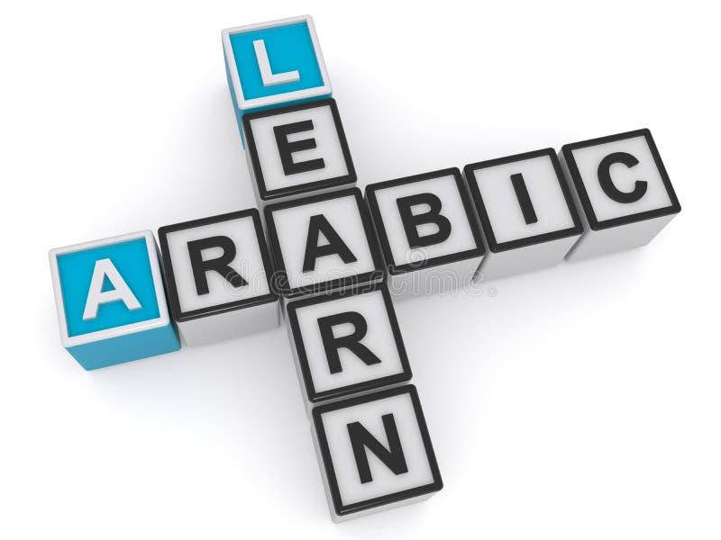 Выучите арабское бесплатная иллюстрация