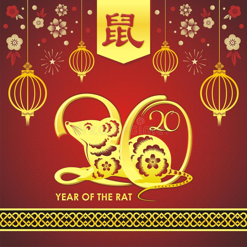 Год крысы, китайский дизайн вектора Нового Года бесплатная иллюстрация