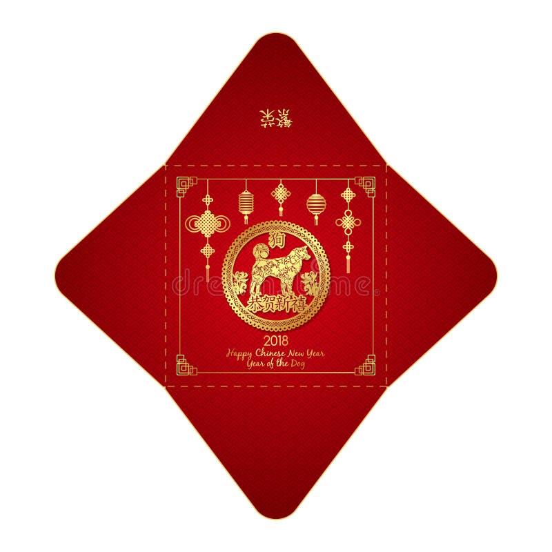 Год пакета красного цвета денег квадрата Нового Года собаки китайского бесплатная иллюстрация