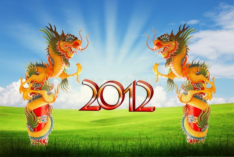 год 2012 путя дракона клиппирования предпосылки бесплатная иллюстрация