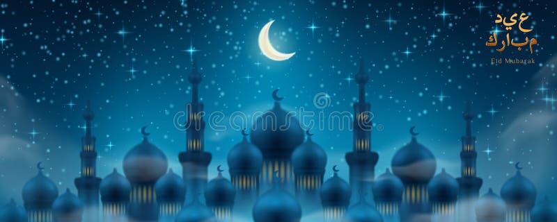 Городок ночи арабский с мечетью, городом с церковью ислама иллюстрация штока