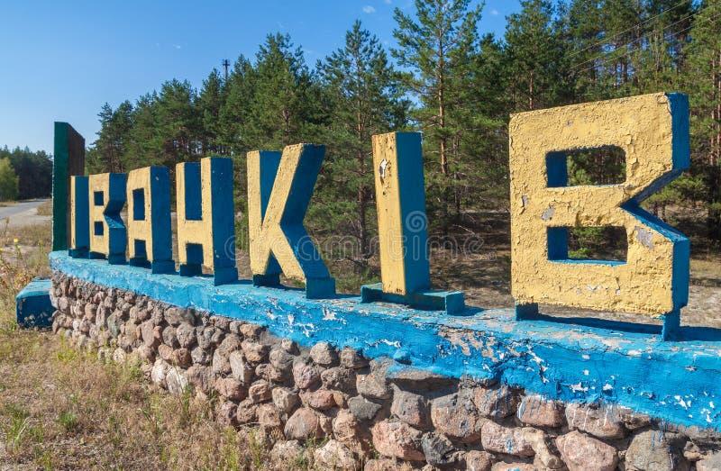 Городское имя деревни в письмах 3D в области Ivankov Киева стоковые изображения rf