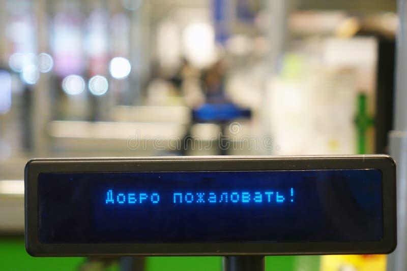 Гостеприимсво надписи к кассовому аппарату в магазине стоковая фотография